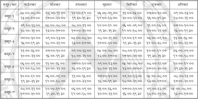 Load Shedding Pinterest: Nepali News, Entertainment And Video Portal: December 2013