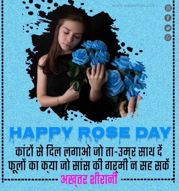 Happy rose day status Quotes Shayari Image in Hindi Happy rose day 2022