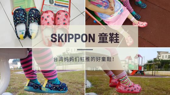 【好物推荐】日本 SkippOn 儿童机能鞋| 台湾妈妈们狂推的好童鞋!
