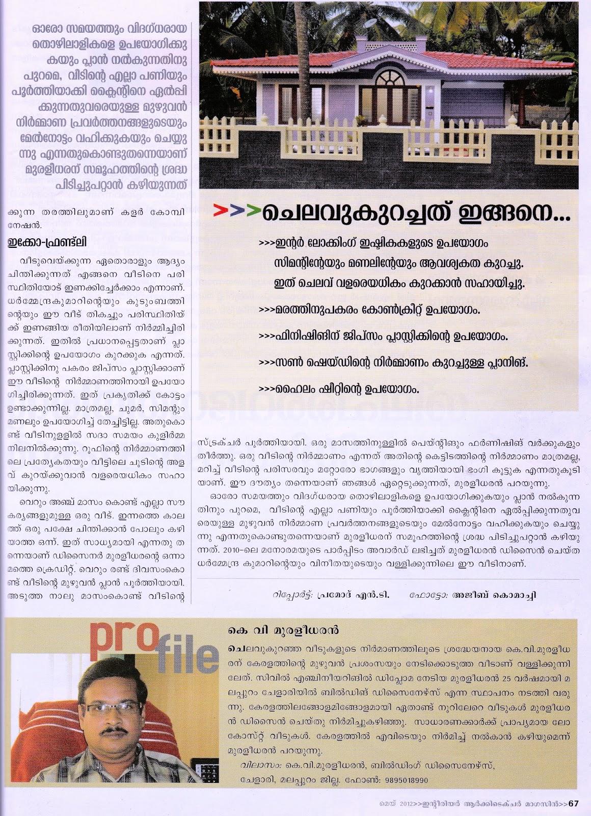 Published in Malayala Manorama Dail