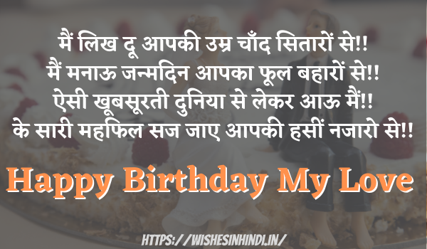 Birthday Wishes In Hindi For Wife