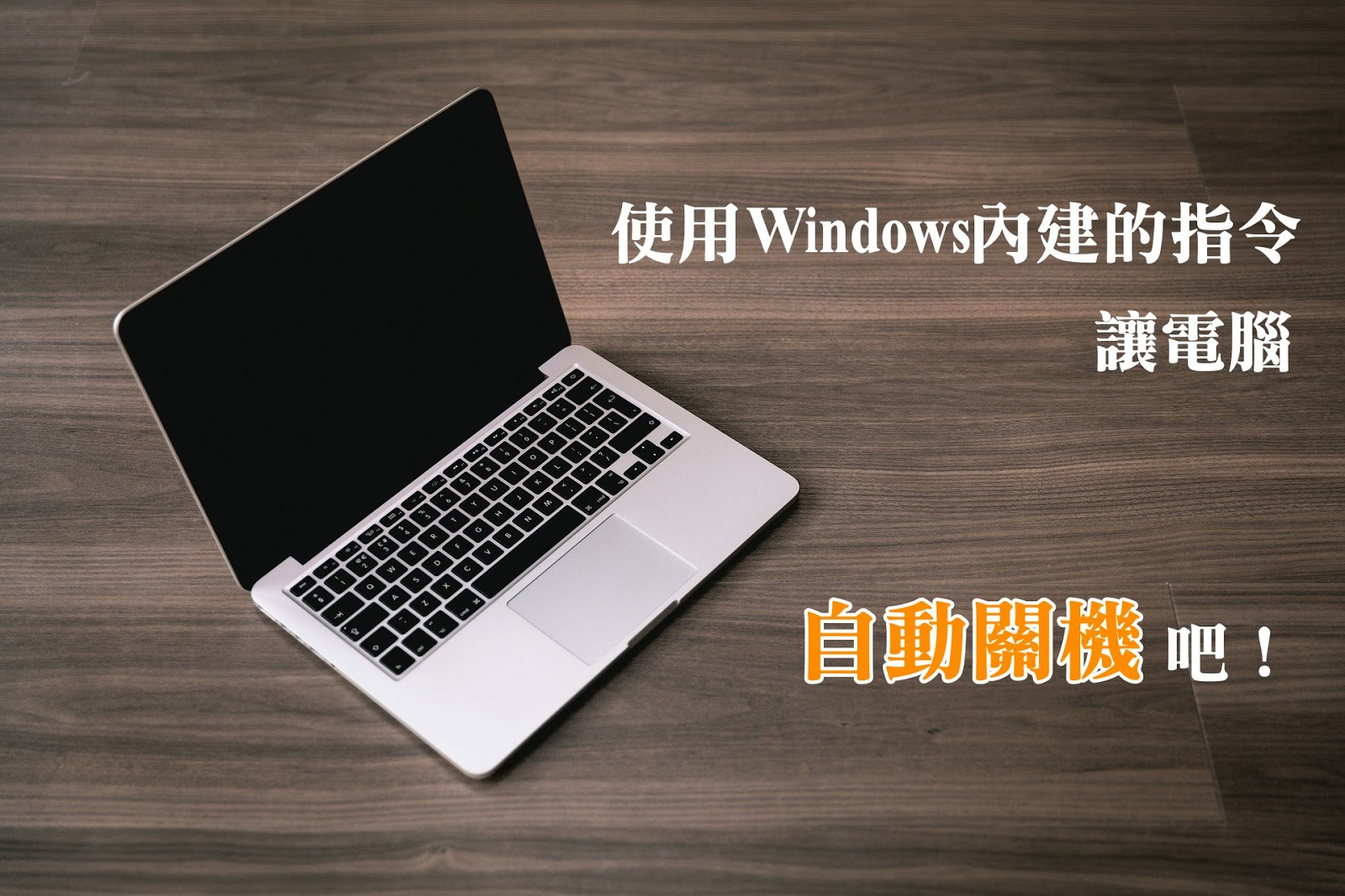 apple 1868510 1920 - Windows內建!電腦定時關機、自動關機只要一行指令就能做到!