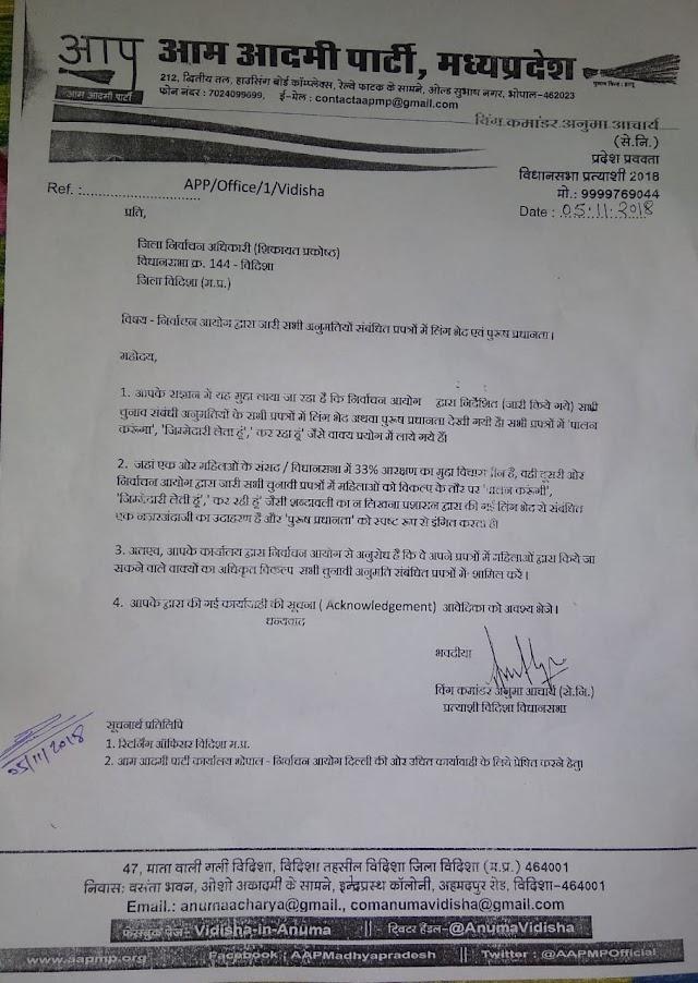 आप प्रत्याशियों ने किया नामांकन पत्र दाखिल निर्वाचन अधिकारी के शिकायत प्रकोष्ठ में की शिकायत