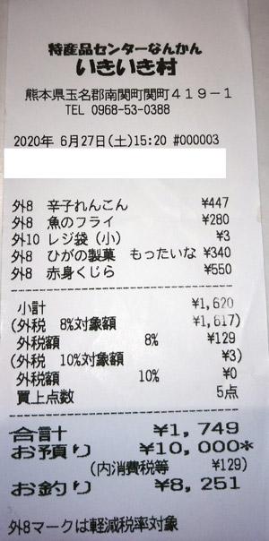 特産品センター なんかん いきいき村 2020/6/27 のレシート