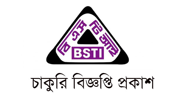 BSTI Job Circular 2021 |  bsti.teletalk.com.bd