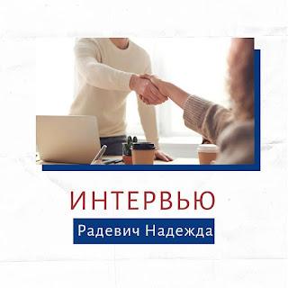 """Интервью с Надеждой Радевич (""""Новый Стиль"""")"""