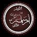 Biografi Ummu Salama, Pejuang Islam dan Istri Nabi Muhammad SAW