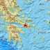 Ισχυρός σεισμός 5,3 Ρίχτερ στην Αττική