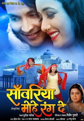 Sawariya Mohe Rang De