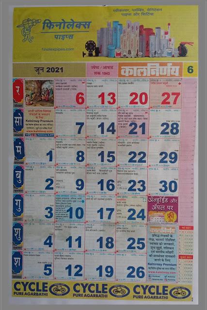 Hindi Kalnirnay Calendar 2021 June