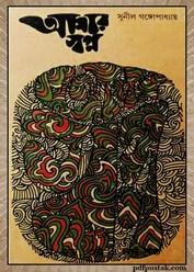 Amar Swapno by Sunil Gangopadhyay pdf