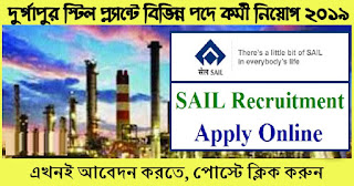 SAIL Durgapur Proficiency Trainee Recruitment 2019 – Apply Now for 95  Application Form