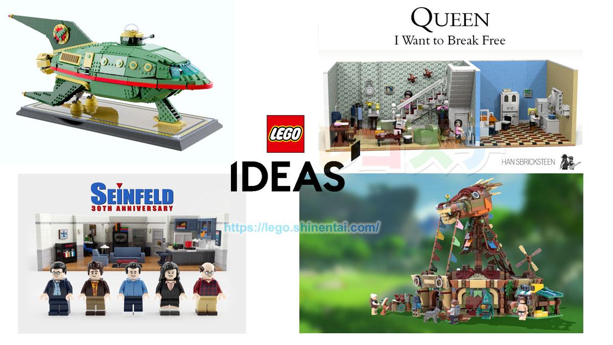 2019年第3回LEGOアイデア製品化検討レビュー進出デザイン:Futurama、ゼルダの伝説、バンドのクイーンなど:随時更新