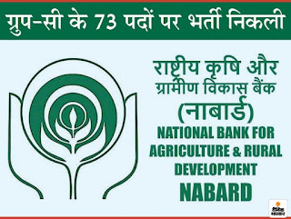 nabard office, nabard office attendant, nabard office attendant salary, nabard office attendant recruitment 2020, nabard office in Jaipur, nabard official website, nabard office attendant syllabus 2020, nabard office attendant group c syllabus, nabard office attendant syllabus 2019, nabard office bharatpur, nabard office assistant result nabard office assistant result 2019, nabard office assistant salary, nabard office ahmednagar, nabard office address in Vijayawada, nabard office assistant syllabus, nabard office anantapur, grade a officer nabard, life of a nabard officer, nabard office Bangalore, nabard office belgaum, nabard office Bhubaneswar, nabard office bkc, nabard office bijapur, nabard office betul, nabard office Bhagalpur, rbi grade b /nabard officer, nabard grade b officer, nabard grade b officer salary, nabard grade b officer notification, nabard grade b officer eligibility, nabard grade b officer recruitment 2020, nabard grade b officer age limit, nabard grade b officer syllabus, nabard grade b officer exam 2019, nabard grade b officer 2019
