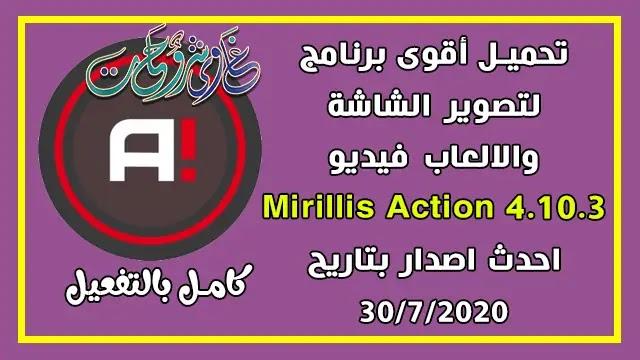 تحميل برنامج تصوير الشاشة Mirillis Action! 4.10.3 Full Version كامل بالتفعيل.