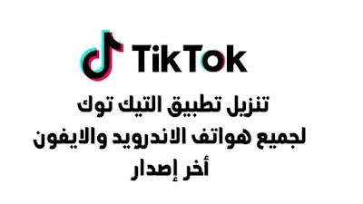 تنزيل برنامج التيك توك 2021 TikTok