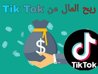 ربح المال من تيك توك tik tok 2021