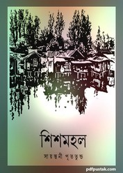 Shishmahal by Sayantani Pututundu