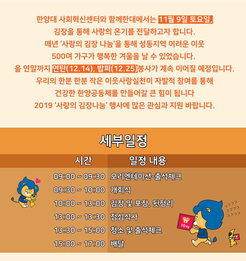 2019.10.11 김장 행사 포스터 디자인 Wed2