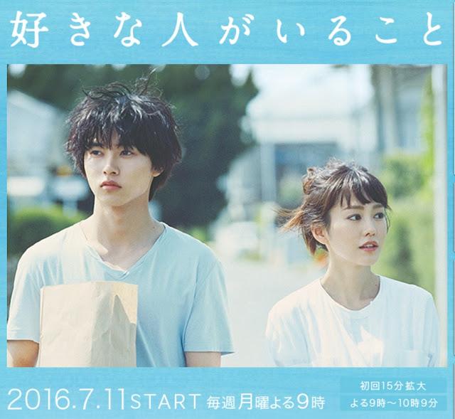 Sukina_Hito_ga_Iru_Koto-p01