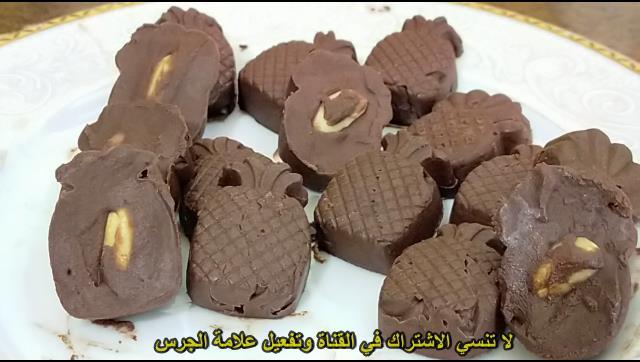 طريقة عمل الشيكولاتة الصلبة بالسوداني في البيت الشيف محمد الدخميسي