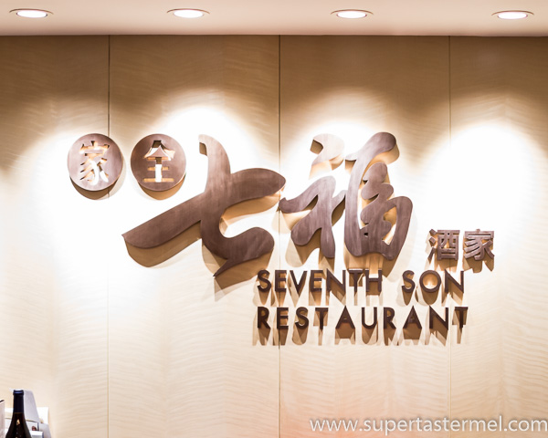 [Hong Kong] Seventh Son Restaurant 家全七福酒家