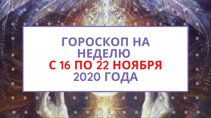 Гороскоп на неделю с 16 по 22 ноября 2020 года