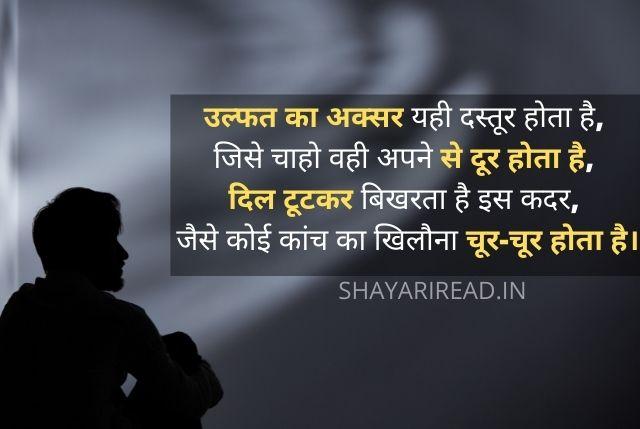 Very Heart Touching Sad Shayari