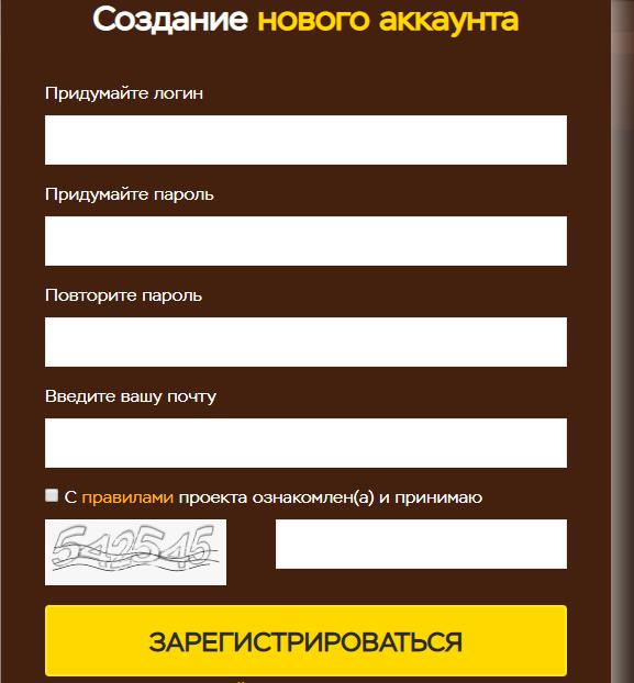 Форма регистрации в 7 Gnomes