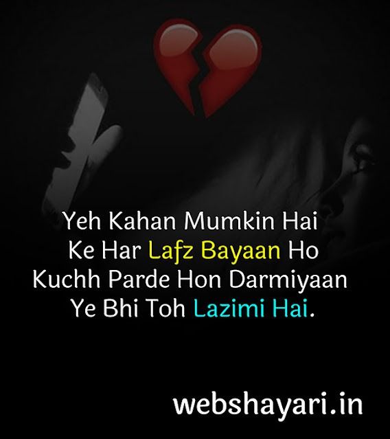 romantic urdu shayari image hindi