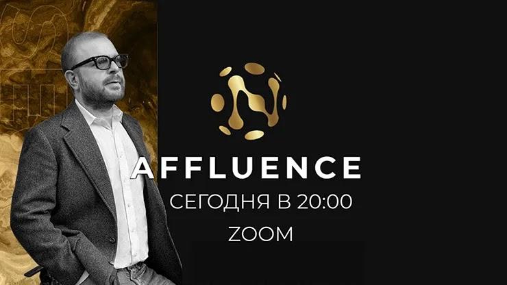 Новости от Affluence