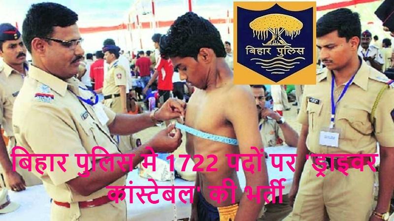 Bihar Police jobs 2019