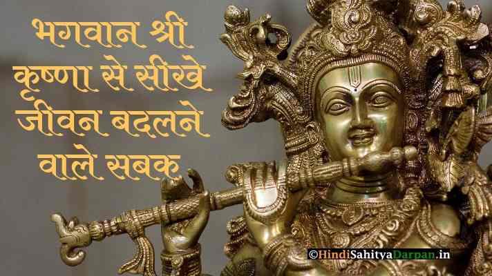 Lord Krishna Teachings in Hindi