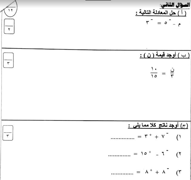امتحان رياضيات للصف السادس الفصل الثاني منطقة الجهراء التعليمية 2016-2017