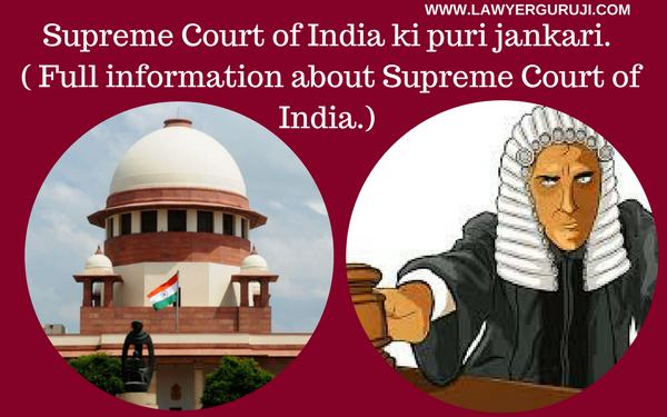 Supreme Court of India ki puri jankari. ( Full information about Supreme Court of India.)