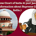 Supreme Court of India ki puri jankari. ( Full information about Supreme Court of India.)