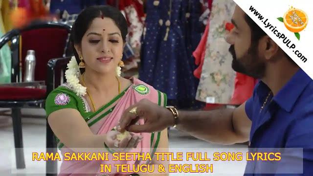 RAMA SAKKANI SEETHA TITLE LYRICS In Telugu & English - Zee Telugu Serial Song