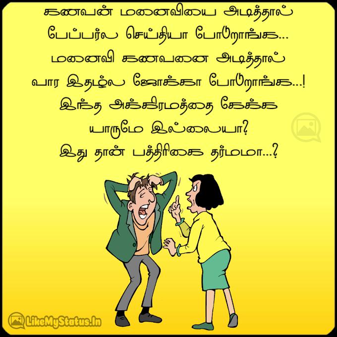 கணவன் மனைவியை அடித்தால்... Kanavan Manaivi Tamil Joke...