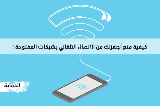 كن آمناً ! كيفية منع أجهزتك من الاتصال التلقائي بشبكات Wi-Fi المفتوحة
