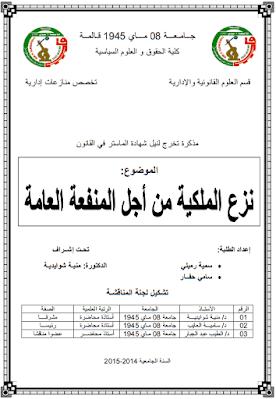 مذكرة ماستر: نزع الملكية من أجل المنفعة العامة PDF