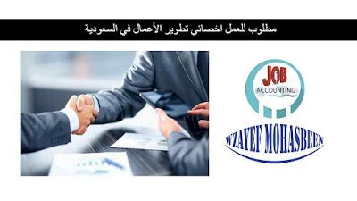 مطلوب للعمل اخصائي تطوير الأعمال في السعودية
