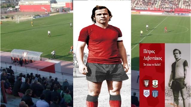 Έφυγε από τη ζωή σε ηλικία 75χρονών ο παλαίμαχος ποδοσφαιριστής και προπονητής Πέτρος Λεβεντάκος