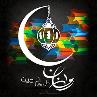 صور رمضان احلى مع نيرمين