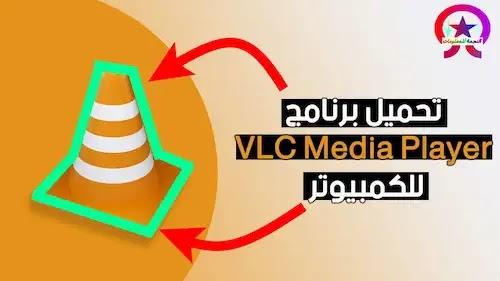 تحميل مشغل VLC للويندوز