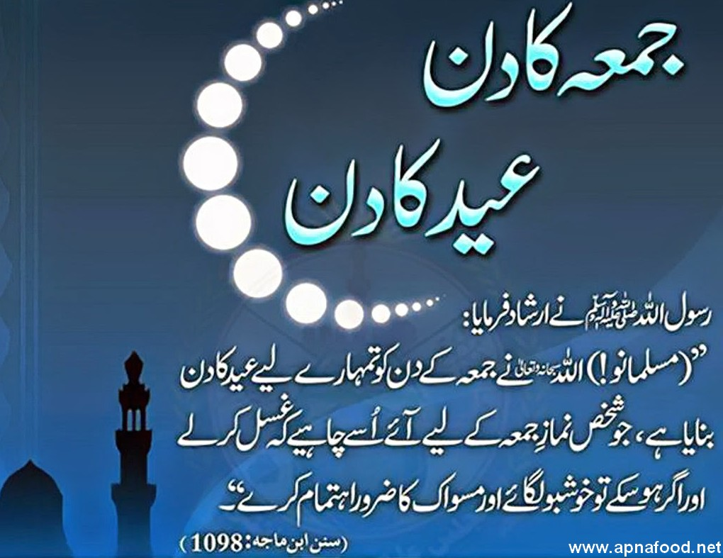 Ramzan Second Jumma Mubarak SMS Messages | Apna Food