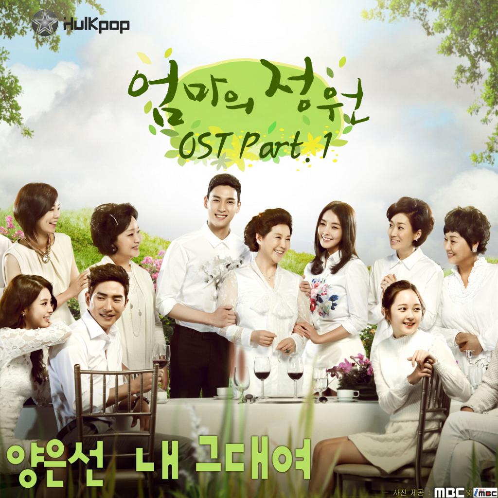 [Single] Yang Eun Sun – Mother's Garden OST Part 1