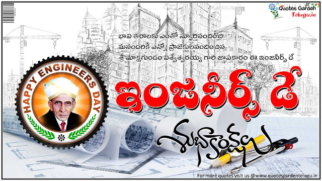 Engineers Day telugu greetings messages