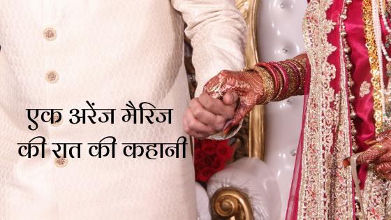 Hindi Khani- एक अरेंज मैरिज की रात की कहानी (honeymoon story hindi)