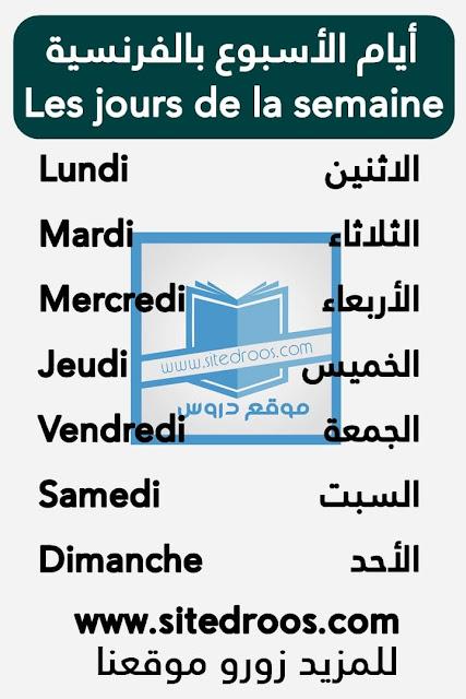 أيام الأسبوع بالفرنسية مترجمة