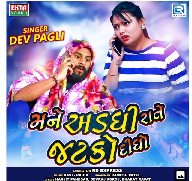 Dev Pagli New Song | Mane Addhi Rate Jatko Didho | Full HD Video | RDC Gujarati